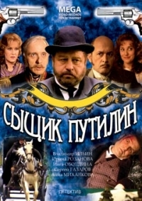 Syshchik Putilin - Sergej Gazarov, Alexei Aigui, Mariya Hmelik, Leonid Yuzefovich, Vadim Alisov, Anna Mihalkova, Vladimir Ilin