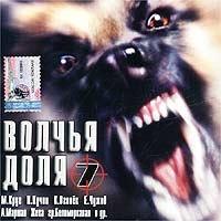 Volchya dolya 7 - Mihail Krug, Anatoliy Polotno, Igor Sluckiy