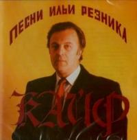 Песни Ильи Резника. Кайф - Илья Резник