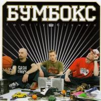 Bumboks. Family bisnes (2006) - Bumboks