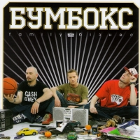 Бумбокс. Family бизнес (2006) - Бумбокс