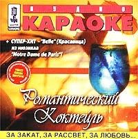 Аудио караоке: Романтический коктейль
