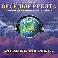 Audio CD Veselye rebyata. Muzykalnyy globus - Veselye rebyata