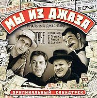 My is Dschasa. Originalnyj Saundtrek - Igor Sklyar, Larisa Dolina, Vladimir Shevcik, Averyushkin Nikolaj, Olga Pirags