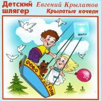 Evgeniy Krylatov. Detskiy shlyager. Krylatye kacheli (Russian children songs) (2007) - Evgeniy Krylatov