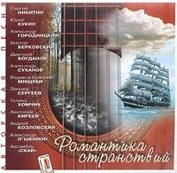 Romantika stranstvij - 1 - Viktor Berkovskiy, Aleksandr Gorodnickiy, Sergey Nikitin, Yuriy Kukin, Vadim Mischuk, Valeriy Mischuk, Galina Homchik