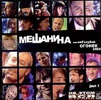 Various Artists. Meshanina. Ili NeGoluboj Ogonek 2004.  CD 1 - Mumiy Troll , Bi-2 , Chicherina , Tatu , Blestyashchie , Mihail Boyarskiy, Mashina vremeni