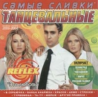 Samye slivki  Tancevalnye - Strelki , Virus , Turbomoda , Kraski , Demo , Russkiy Razmer , Drugie pravila
