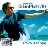 Александр Барыкин. Река и море - Александр Барыкин