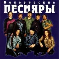 Belorusskie Pesnjary. Ne ljubi neljubimogo (2 CD) - Belorusskie pesnyary