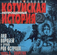 Kotujskaya Istoriya 2  Chast 5  Zapretka - Rok-ostrova , Anya Vorobey