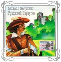 Mihail Boyarskiy. Grafskiy Pereulok - Mihail Boyarskiy