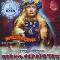 Verka Serdyuchka. Chita Drita - Andrey Danilko (Verka Serduchka)