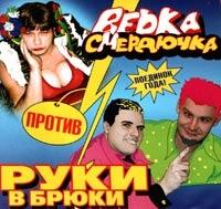 protiv Ruki v bryuki - Verka Smerdyuchka