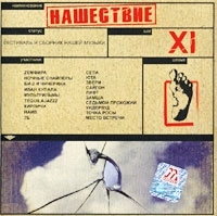 Various Artists. Нашествие. Шаг XI - Би-2 , Чичерина , Мультfильмы , Сети , Юта , Сайгон , Лифт