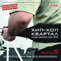 Hip-Hop kvartal. Yanvar-fevral-mart 2005. Vol. 9 - Otricatelnoe Vliyanie , Krasnoe Derevo , Vitalij Orlov (ex-White Hot Ice), Deti Asfalta , Zloy duh , D-Bosh , Fat Complex