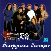 Belorusskie Pesnjary. Ljubimye Pesni.RU - Belorusskie pesnyary