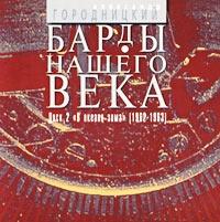 Bardy Nashego Veka  Disk 2  V Okeane Zima - Aleksandr Gorodnickiy
