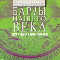Bardy Nashego Veka  Disk 4  Druzya I Vragi - Aleksandr Gorodnickiy