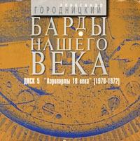 Bardy Nashego Veka  Disk 5  Aeroporty 19 Veka - Aleksandr Gorodnickiy
