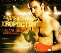Aleksej Hvorostyan. Padali, no podnimalis (Geschenkausgabe) - Aleksey Hvorostyan
