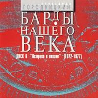 Audio CD Bardy Nashego Veka  Disk 6  Ostrova V Okeane - Aleksandr Gorodnickiy