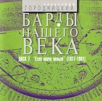 Bardy Nashego Veka  Disk 7  Esli Inache Nelzya - Aleksandr Gorodnickiy
