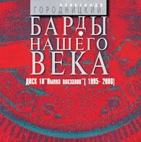 Bardy Nashego Veka  Disk 10  Imena Vokzalov - Aleksandr Gorodnickiy