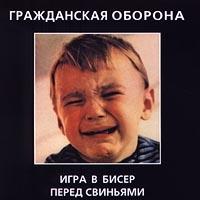 Grazhdanskaya oborona. Igra v biser pered svinyami - Grazhdanskaya oborona