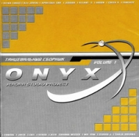 Various Artists. Onyx. Dance Mix Album. Volume 1 - DJ Juvial , Fantasy , Jerorr , Aprelskie Sny , Atlant-S , Julia , Alex & Shanna Weiser