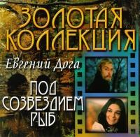 Евгений Дога. Золотая коллекция. Под созвездием рыб - Евгений Дога