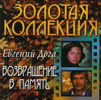 Zolotaya Kollektsiya. Evgenij Doga. Vozvraschenie v pamyat - Evgeniy Doga