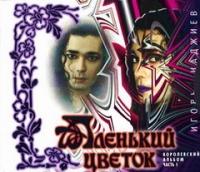 Igor Nadzhiev. Alenkij tsvetok - Igor Nadzhiev