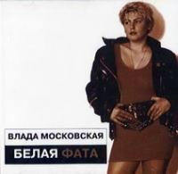 Влада Московская. Белая фата - Влада Московская
