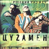 Русский Размер. Цyzамен - Русский Размер