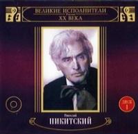 Nikolaj Nikitskij. Velikie ispolniteli Rossii XX veka. Disk 1 - Nikolay Nikitskiy