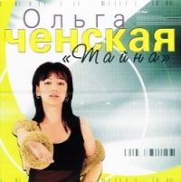 Ольга Ченская. Тайна - Ольга Ченская