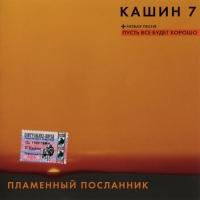 Kaschin 7.  Plamennyj Poslannik - Pavel Kashin