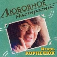 Igor Kornelyuk. Lyubovnoe nastroenie - Igor Kornelyuk