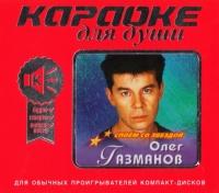 Karaoke dlya dushi. Spoem so zvezdoj Oleg Gazmanov - Oleg Gazmanov
