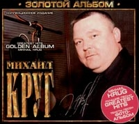 Золотой Альбом - Михаил Круг