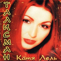 Талисман - Катя Лель
