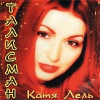 Talisman - Katya Lel