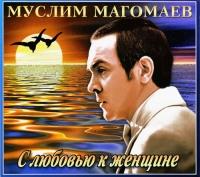 Муслим Магомаев. С любовью к женщине - Муслим Магомаев