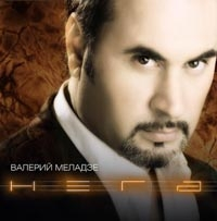 Валерий Меладзе. Нега (2003) - Валерий Меладзе