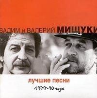 Вадим и Валерий Мищуки. Лучшие песни. 1977-90 годы - Вадим Мищук, Валерий Мищук