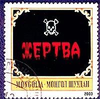 Zhertva - Mongol Shuudan