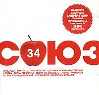 Various Artists. Soyuz 34 - Propaganda , Valeriya , Gosti iz buduschego , Kraski , Katya Lel, Andrej Gubin, Andrey Danilko (Verka Serduchka)