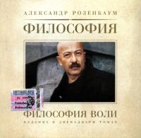 Aleksandr Rosenbaum. Filosofija Woli - Alexander Rosenbaum