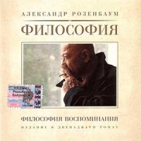 Александр Розенбаум. Философия Воспоминания - Александр Розенбаум